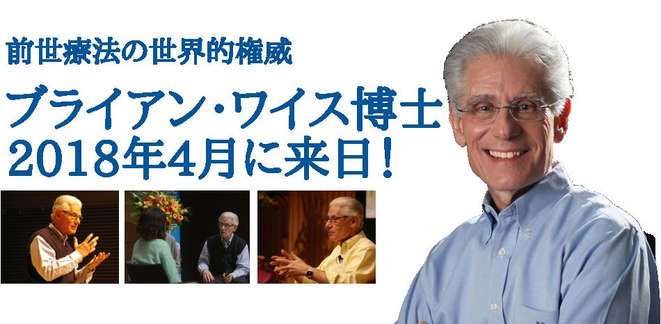 前世療法の世界的権威ブライアン・ワイス博士2018年4月に来日!